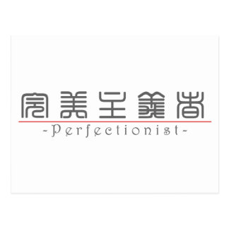 Chinese word for Perfectionist 10383_0.pdf Postcard