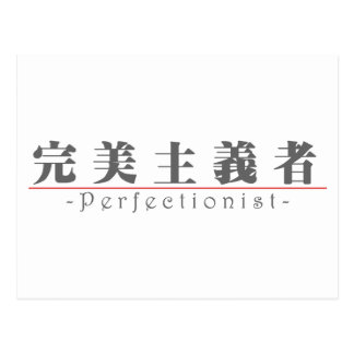 Chinese word for Perfectionist 10383_3.pdf Postcard