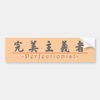 Chinese word for Perfectionist 10383_4.pdf Bumper Sticker