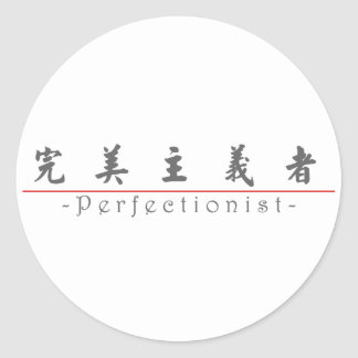 Chinese word for Perfectionist 10383_5.pdf Classic Round Sticker