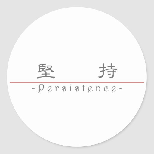 Chinese word for Persistence 10034_2.pdf Stickers