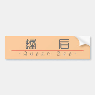 Chinese word for Queen Bee 10297_0.pdf Car Bumper Sticker