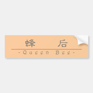 Chinese word for Queen Bee 10297_2.pdf Car Bumper Sticker