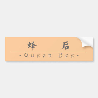 Chinese word for Queen Bee 10297_5.pdf Car Bumper Sticker