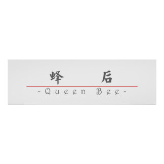 Chinese word for Queen Bee 10297_5.pdf Posters