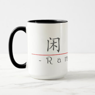 Chinese word for Rambling 10243_1.pdf Mug