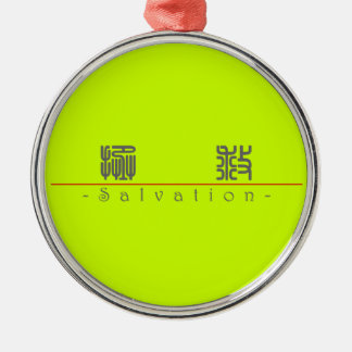 Chinese word for Salvation 10258_0.pdf Ornament