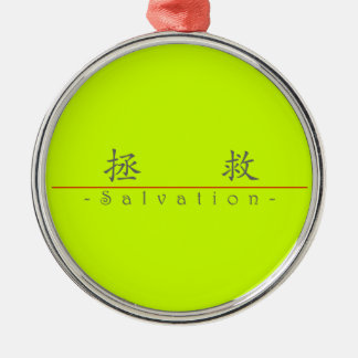 Chinese word for Salvation 10258_1.pdf Christmas Ornament