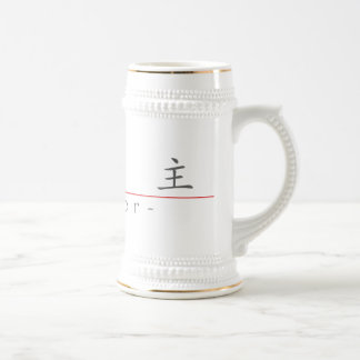 Chinese word for Savior 10256_1.pdf 18 Oz Beer Stein
