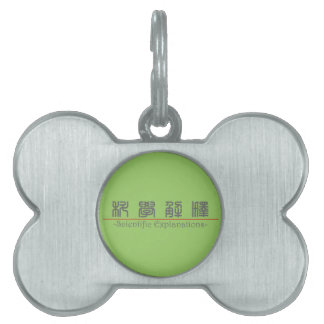Chinese word for Scientific Explanations 10084_0 p Pet ID Tags