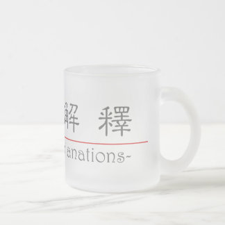 Chinese word for Scientific Explanations 10084_2.p Frosted Glass Coffee Mug
