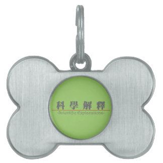 Chinese word for Scientific Explanations 10084_3 p Pet Tag