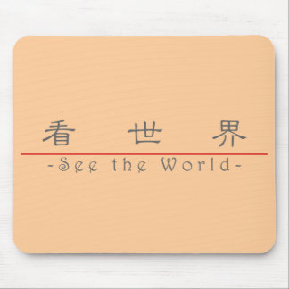 Chinese word for See the World 10209_2.pdf Mouse Pad