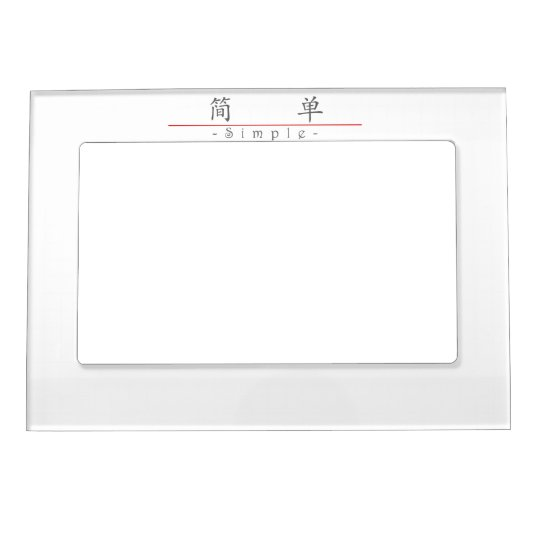 Chinese word for Simple 10042_1.pdf Magnetic Photo Frame