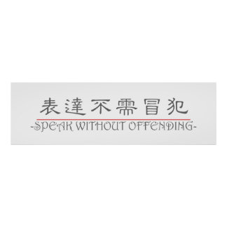 Chinese word for SPEAK WITHOUT OFFENDING 10227_2.p Poster