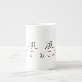 Chinese word for The Best! 10269_2.pdf Porcelain Mug