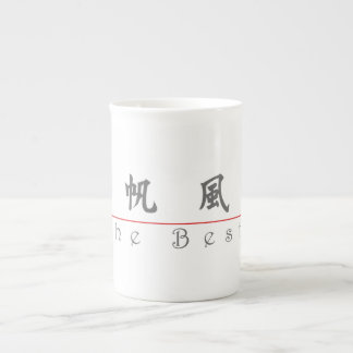 Chinese word for The Best! 10269_5.pdf Porcelain Mug