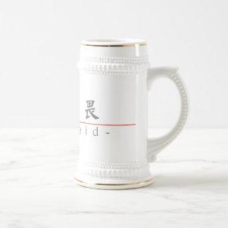 Chinese word for Unafraid 10317_5.pdf Coffee Mug