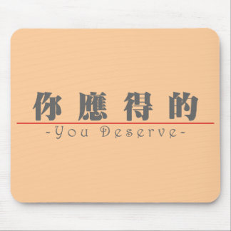Chinese word for You Deserve 10215_3.pdf Mouse Pad