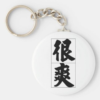 Chinese word: heng3 shuang3 very happy, joyful, re keychain