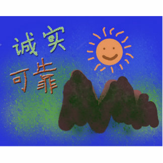 Chinese words: 诚 实 , 可 靠 cutout