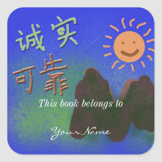 Chinese words: 诚 实 , 可 靠 square sticker