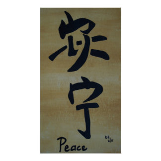 Chinese writing...Peace Poster