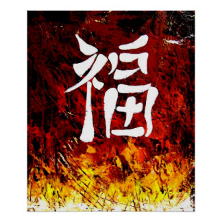 CHINESE WRITING SYMBOL OF GOOD LUCK  FORTUNE POSTER
