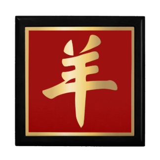 Chinese Year of Sheep Goat Ram Gold Symbol Red Jewelry Box
