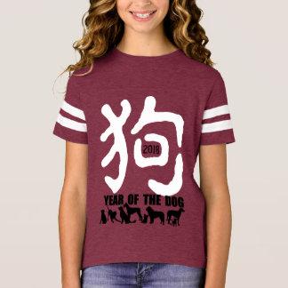 Chinese Year of The Dog custom 2018 Ideogram GTee T-Shirt