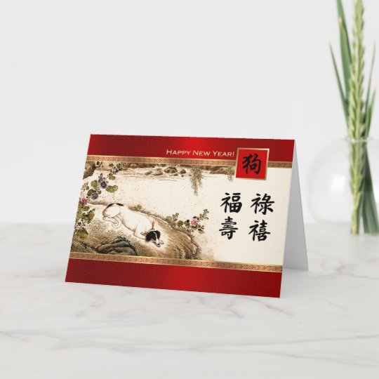 Chinese year of the dog custom greeting cards zazzle chinese year of the dog custom greeting cards m4hsunfo