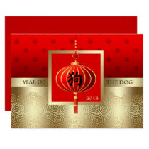 Chinese Year of the Dog Customizable Flat Cards