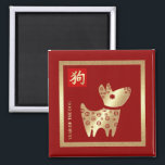 """Chinese Year of the Dog Gift Magnets<br><div class=""""desc"""">Happy Chinese New Year.  Elegant Festive Red 