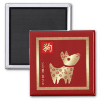 Chinese Year of the Dog Gift Magnets