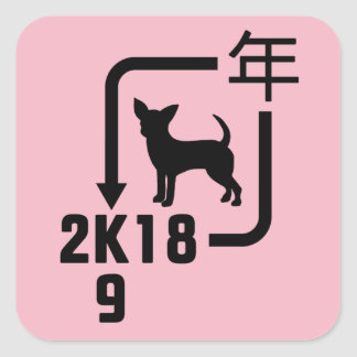 Chinese Year of the dog sticker