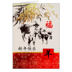 Chinese Year Of The Goat Cards In Chinese at Zazzle
