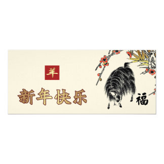 Chinese Year of the Goat Customizable Cards