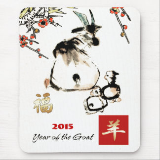 Chinese Year of the Goat gift Mousepads