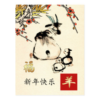 Chinese Year of the Goat Postcards in Chinese