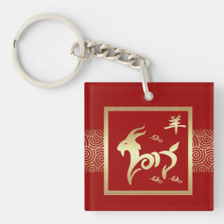 Chinese Year of the Goat / Ram Gift Keychains