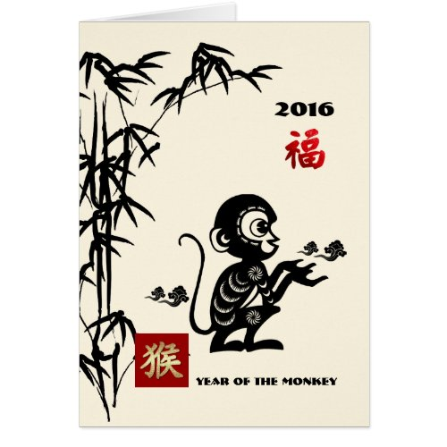 Chinese Year of the Monkey Customizable Cards Sales 163