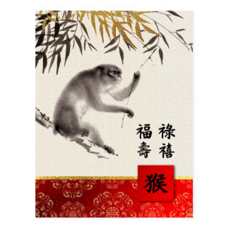 Chinese Year of the Monkey Postcard in Chinese