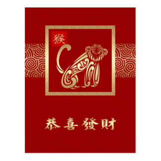 Chinese Year of the Monkey Postcards in Chinese