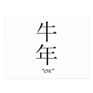 """Chinese year of the """"Ox"""" symbol Postcard"""
