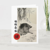 Chinese Year of the Pig Cards in Chinese