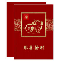 Chinese Year of the Pig Custom Flat Cards