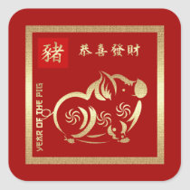 Chinese Year of the Pig Gift Stickers