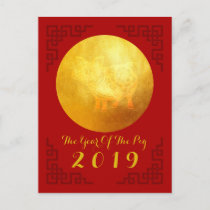 Chinese Year of The Pig golden Papercut Greeting P Holiday Postcard