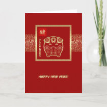 Chinese Year of the Pig Greeting Cards