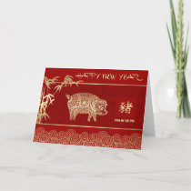 Chinese Year of the Pig Greeting Cards. Holiday Card